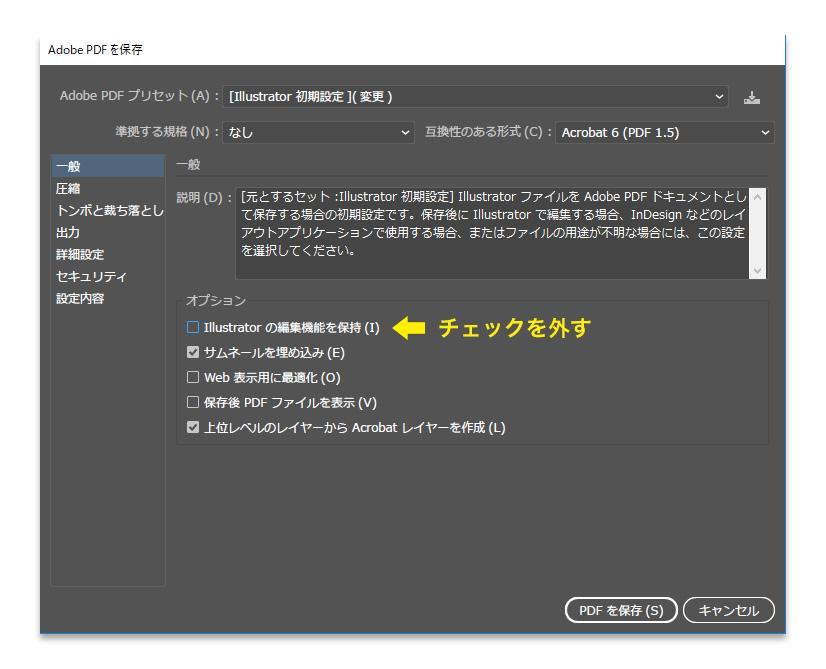 PDF データ軽量化 画像03
