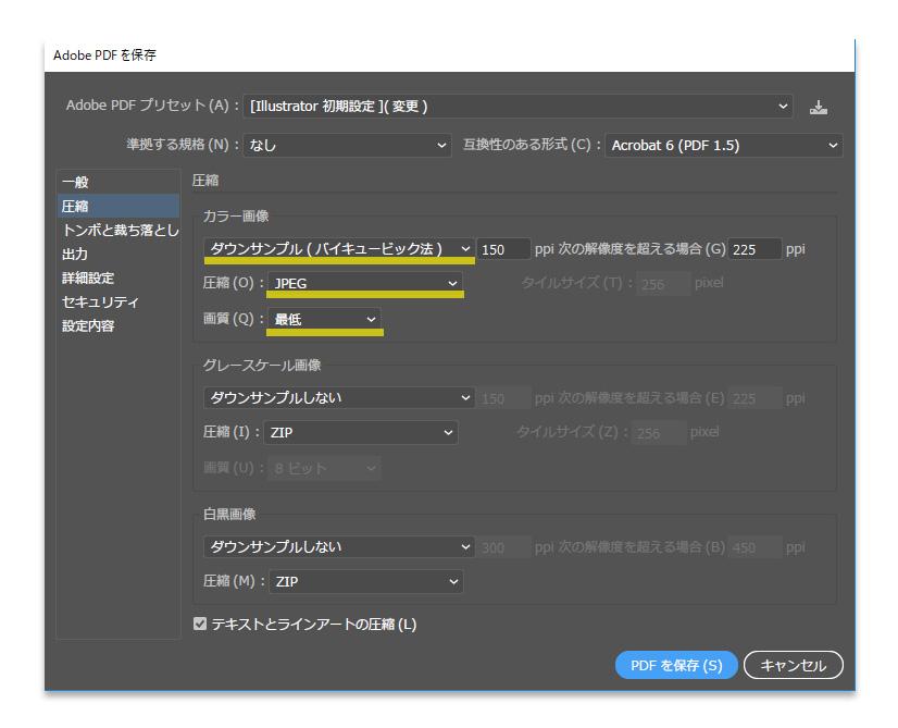 PDF データ軽量化 画像04