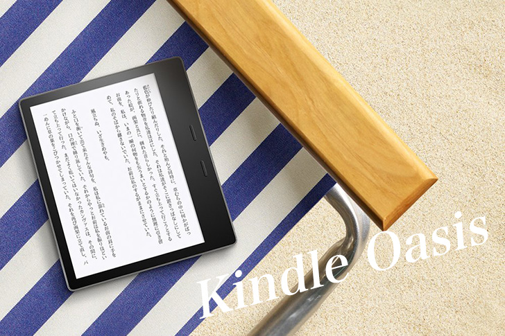 Kindle Oasis サムネ