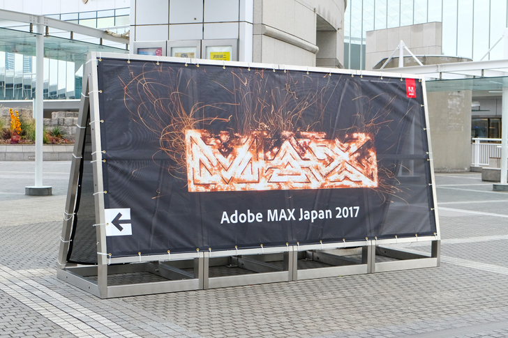 adobe max japan 入場看板画像
