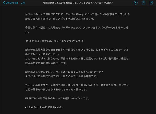 iA Writer 参考画像