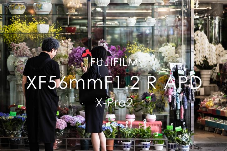 XF56mmF1.2 R APD紹介 サムネ