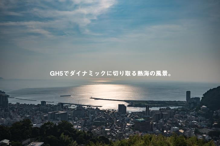 熱海 旅行 GH5 作例 サムネ