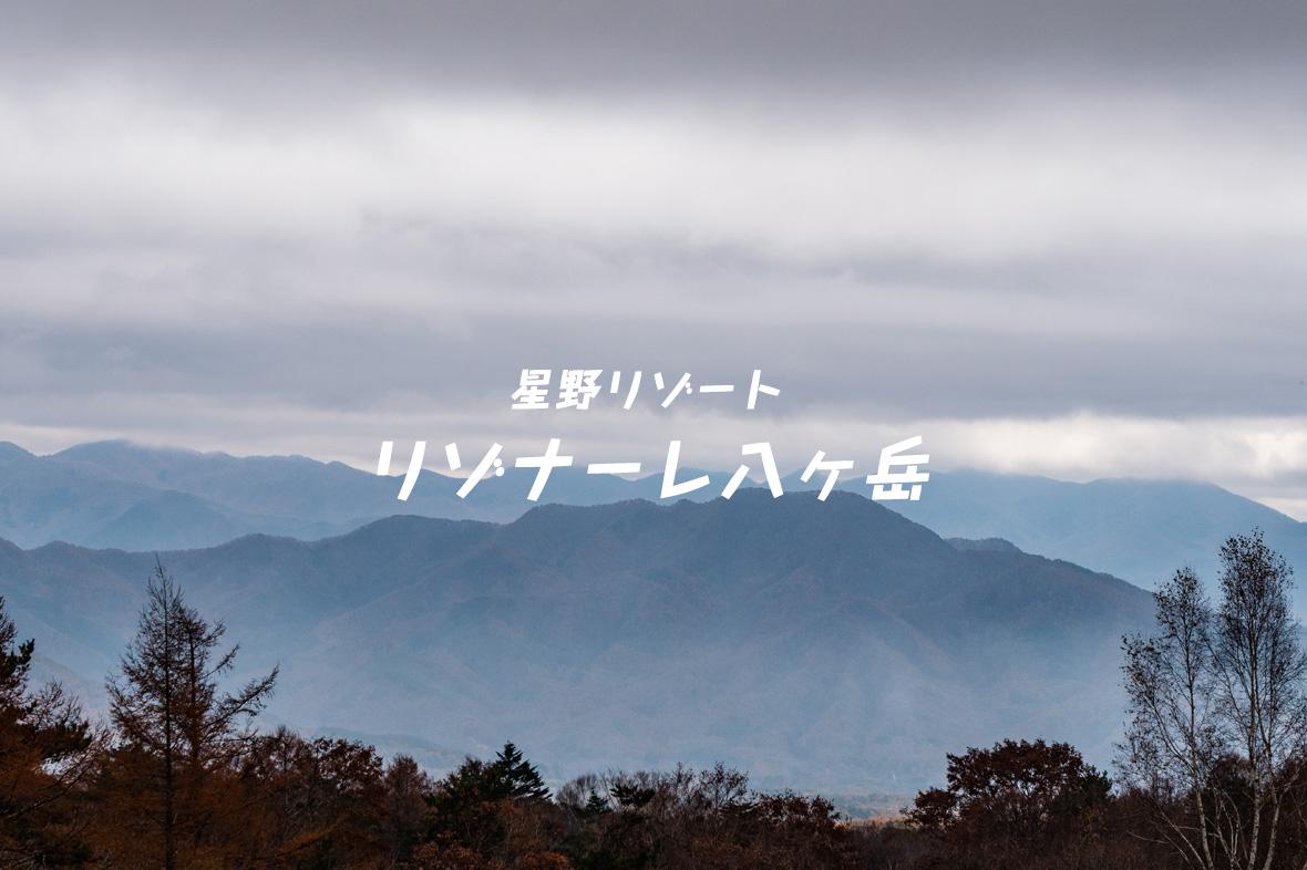 星野リゾート リゾナーレ八ヶ岳 サムネ