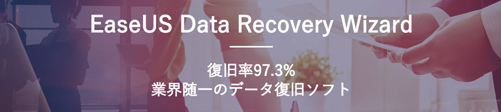 EaseUS Data Recovery Wizard 説明画像03