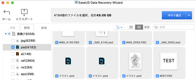 EaseUS Data Recovery Wizard 説明画像05