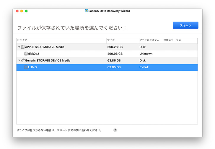 EaseUS Data Recovery Wizard 説明画像07